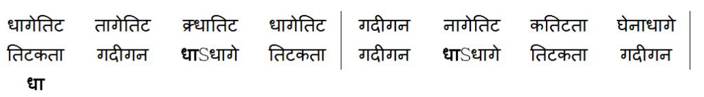 Sama yati