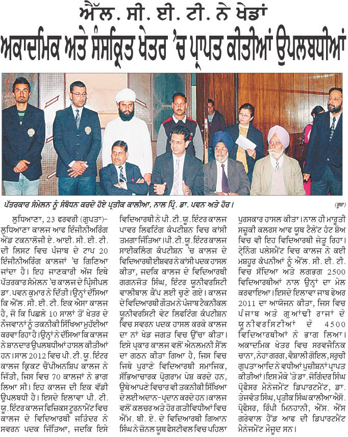 Ludhiana collage of engineering and technology published the winners in Inter-university National youth festival held at Nagpur Maharashtra