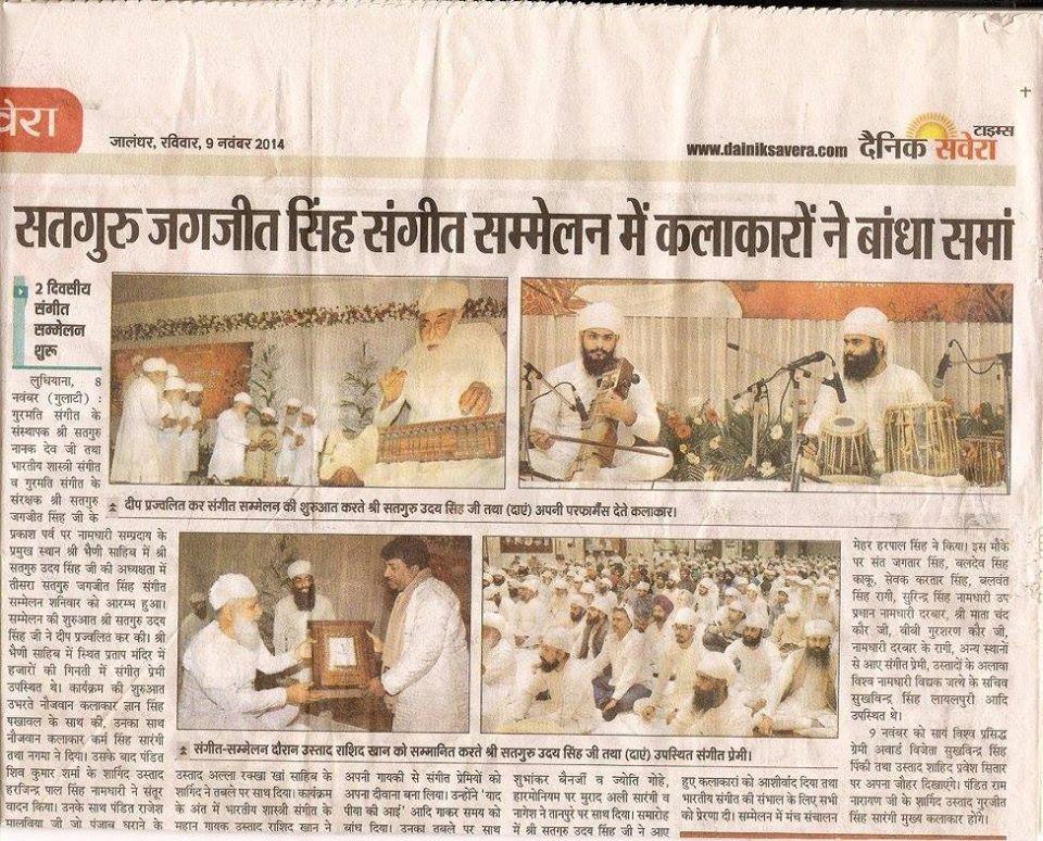 Dainik swera published satguru Jagjit Singh sangeet sammelan concert coverage in which gian singh Namdhari played jori the sikh Instrument in year 2014