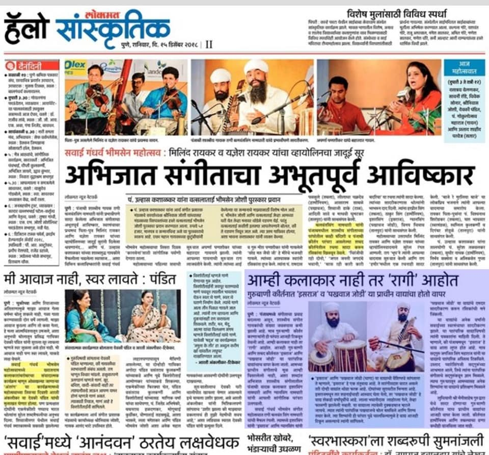 Interview published by sanskriti press in Pune after savai Gandharva festival performance in 2018