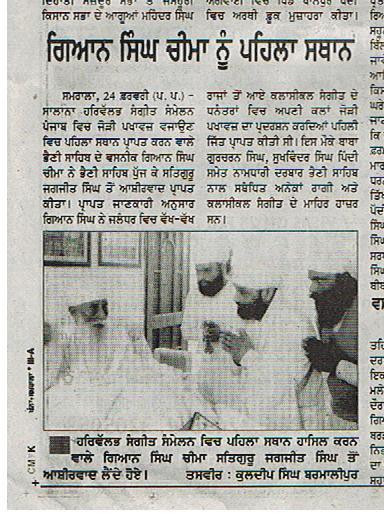 JAG BANI News Paper - HARIVALLABH SANGEET SAMMELLAN winner with his guru's — at At Sri Bhaini Sahib.