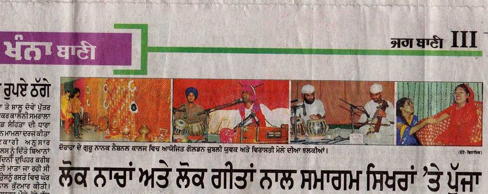Jagbani newspaper coverage inter collage Youth Festival moments in doraha collage in 2008.Gian singh Namdhari played Tabla solo in this festival and won event.
