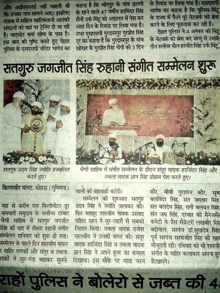 Jori concert published in dainik bhaskar — with Karam Gill. (1)