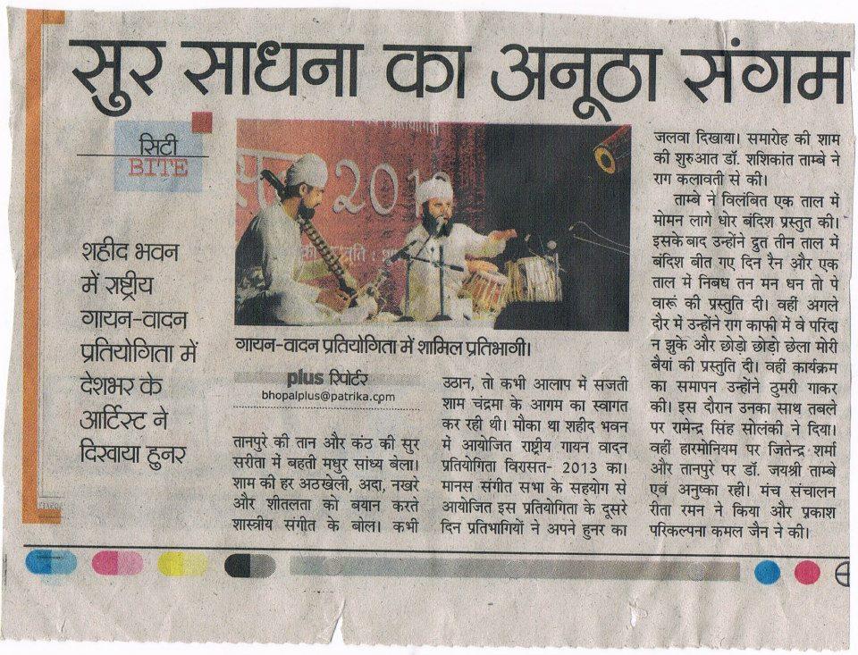 News Paper Review about Punjabi pakhawaj jORI in Virasat 2013 @ — in Bhopal, Madhya Pradesh. (1)
