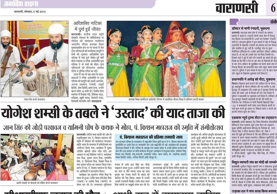 Performing Jori Pakhawaj solo in pandit kishan Maharaj smriti smagam in Kashi Banaras by gian singh Namdhari in 2014