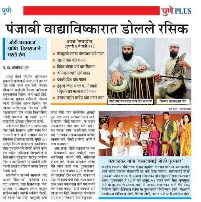 Press release in Pune savai Gandharva music festival after performance of jori the sikh Instrument by gian Singh Namdhari