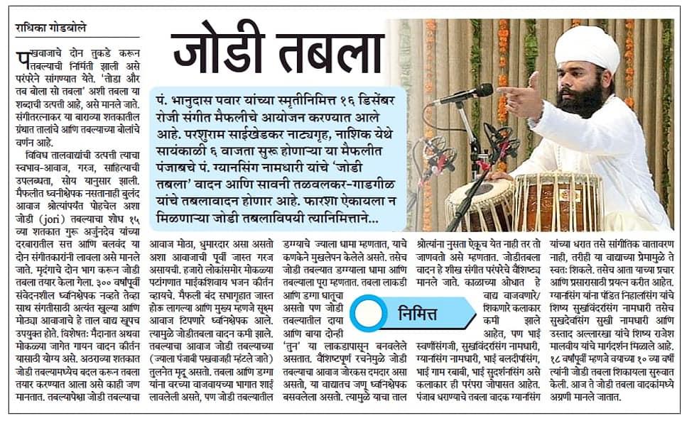 Pandit banudas pawar samriti samaroh in Nashik Maharashtra coverage of gian singh Namdhari leading Jori representative of Punjab Gharana Tradition.