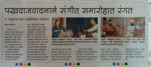 Gian Singh Namdhari playing jori in Nashik Maharashtra pandit banudas pawar samriti samaroh,press release