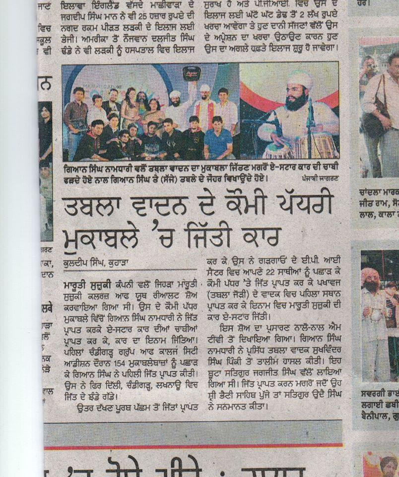 Punjabi Jagran News Paper took coverage of Namdhari Singh — at Sri Bhaini Sahib.