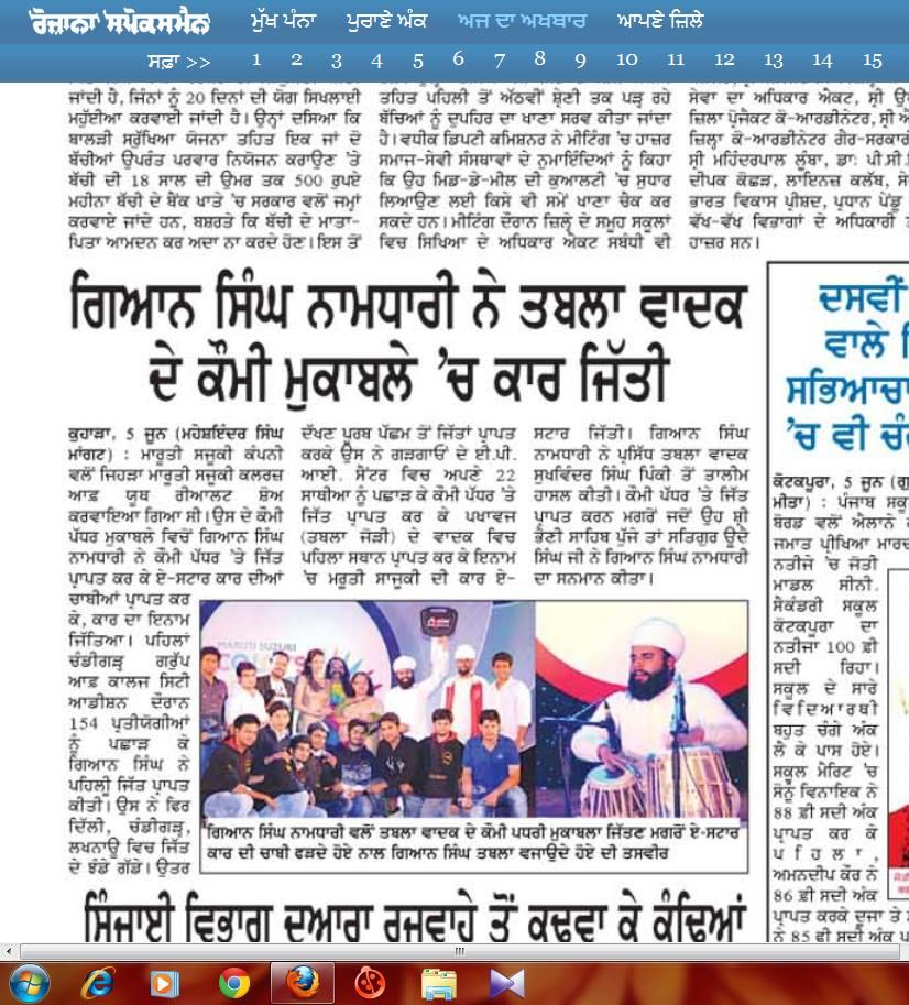 Report In Rozana Spokesman News Paper — in Ludhiana, Punjab, India.