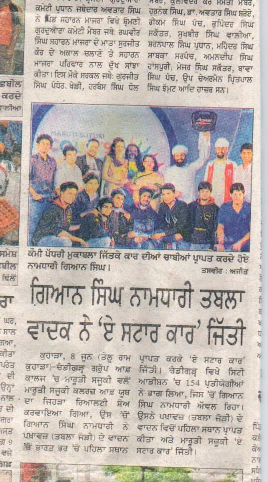 Rozana Ajit Jalandhar-News Paper took coverage of National Grand Finale winner (1)